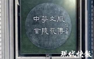 """墨池中倒映出的八字隶书:"""" 中华文脉,金陵永传 """".这一 """" 水中呈..."""
