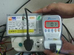 待机功率真正等于1W 康舒环保电源评测