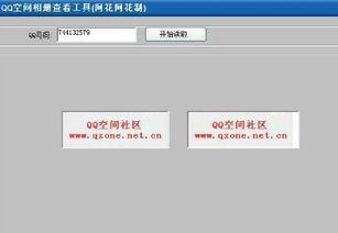 qq相册密码破解2016 阿花QQ空间相册查看器下载v1.0 绿色免费版