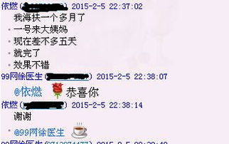 QQ群聊精华