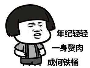 表情 兄弟莫激动微信恶搞表情包 大滔网aftao.com 表情