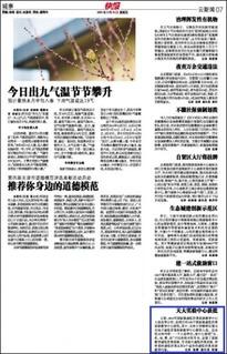 《城市快报》 2015年3月12日 第7版-天大新闻网-媒体声音