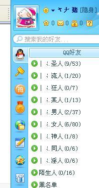 怎样给QQ列表添加分组