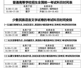 ...招生考试科目时间安排,6月7日上午9:00-11:30,语文;15:00-17:...