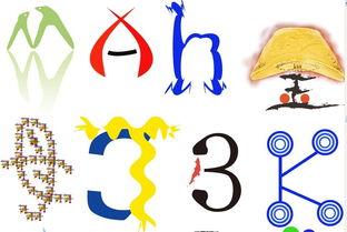 字母标志设计和数字标志设计图片