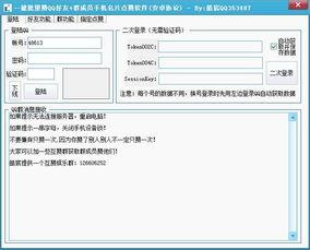 一键批量赞QQ好友 群成员手机名片点赞软件 安卓协议