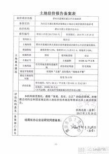(土地估价报告备案表)-阳光城以9.58亿元拍得PS拍 2017 03号地块...