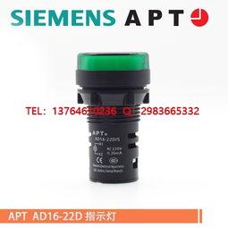 西门子APT上海二工AD16-22D/w32指示灯-互感器 互感器网 机电之家...
