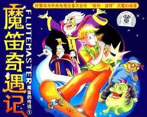 《魔笛奇遇记》是好莱坞与中国首次合作推出的26集动画片,讲述了美...
