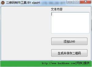 小萱二维码生成器 支持本地保存下载 小萱二维码生成器 支持本地保存 ...