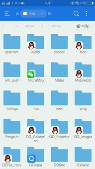 手机QQ的文件夹里的文件都是什么意思