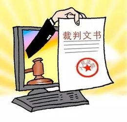 黄色网站名字官方-名称:《互联网公布裁判文书的规定》.-今天起,这些新规将影响你...