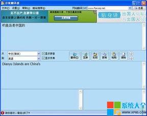 谷歌翻译器 谷歌翻译在线翻译v2.0.0便携绿色版 翻译转换 系统大全