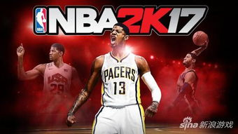 邓肯或为 NBA2K18 封面人物