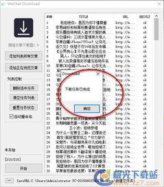 微信文章下载器 微信热门文章精选批量下载工具1.0 绿色版 极光下载站