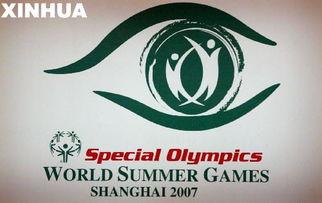 ...7年世界特奥会会标