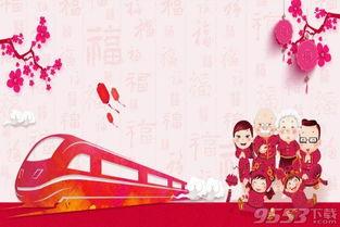2019春节祝福语下载 新年祝福语大全下载 9553下载