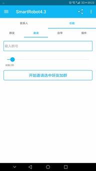 一键邀请好友进群软件手机版 qq一键邀请好友进群下载 v4.3 跑跑车安...