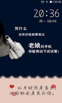 表情 别碰姐手机主题壁纸锁屏下载 别碰姐手机主题壁纸锁屏手机版 最...
