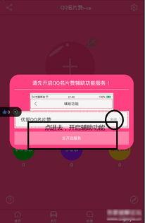 QQ手机名片赞自动点赞工具下载 QQ手机名片赞自动点赞工具安卓版 ...