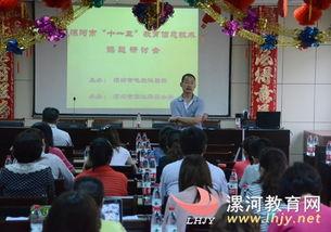 ...闻中心 快讯 漯河市 十一五 教育信息技术课题研讨会举行