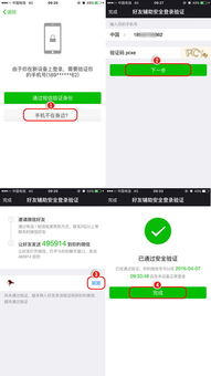 微信关闭帐号保护方法