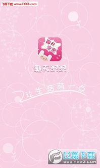 微信聊天泡泡app下载 微信聊天泡泡安卓版V1.5.6官方版下载 飞翔下载