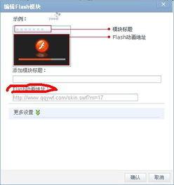 QQ空间flash模块如何连接好