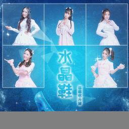 ...水晶鞋 专辑 萌萌哒天团 虾米音乐