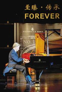 穿越时空的琴音 施坦威钢琴音乐会在海口奏响