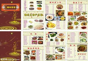黄鳝汤九宫格输入法-潮州菜谱图片
