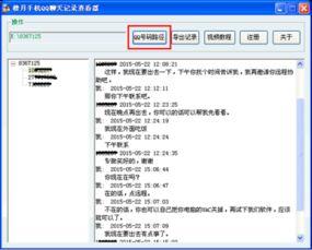 苹果手机qq聊天记录在哪个文件夹