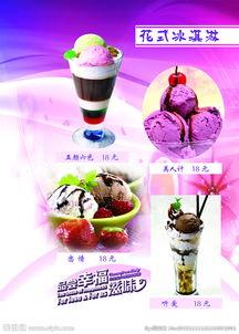 花式冰淇淋图片