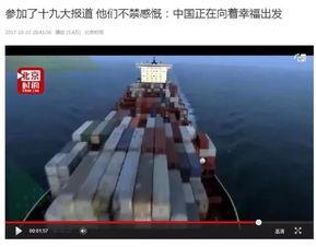 ...特别策划十九大国际短视频报道