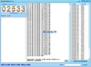 超神重庆时时彩平刷万位大小计划软件 v16.5.3 绿色版下载