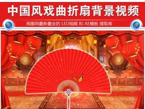 中国风相声戏曲折扇LED背景视频