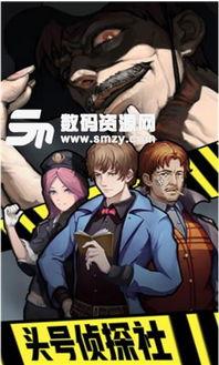 头号侦探社安卓版下载 悬疑的现代都市解谜 v1.0 免费版