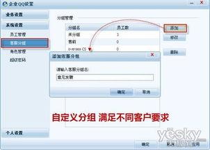 企业QQ后台开启了QQ管理功能,怎么上个人QQ