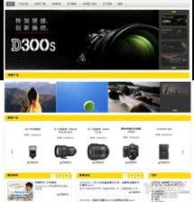 全新设计的用户界面-尼康映像中国公司新官网上线