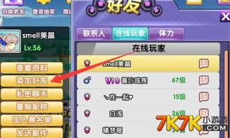 ...幻恋舞在线玩家添加好友 一键添加增加好友数量