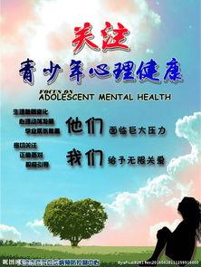 关注青少年心理健康图片