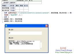 QQ群成员验证模块v6.4.1.0修正版 支持多群验证 LCG LSG 软件安全 ...