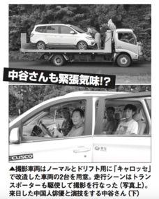 ...有些车内镜头则是放在拖车上拍摄完成的-日本媒体怎么报道五菱宏光...