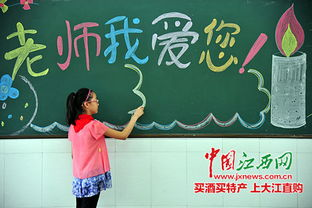 手绘制出的绵绵师生情谊,是送给老师最好的节日礼物.在第三十个教...