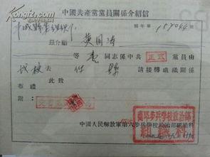 ...部队转到江西的党员组织关系介绍信一套 含三野等 二