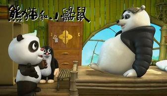 ...外文化 熊猫和小鼹鼠 央视欢乐上映动漫资讯 动漫新闻 动漫产业