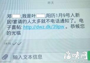 ...朋友名义发来的请柬短信,点开网址链接后银行卡被盗刷(图为手机...