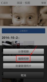 手机QQ怎么删除空间相册