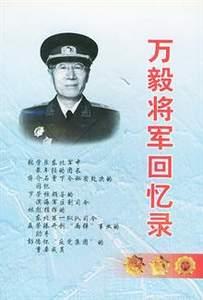 自:《万毅将军回忆录》,作者:万毅,出版社:中共党史出版社   杜...