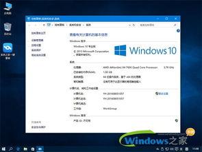 最新windows10企业版激活码分享制作方法
